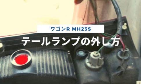 ワゴンRのテールランプ
